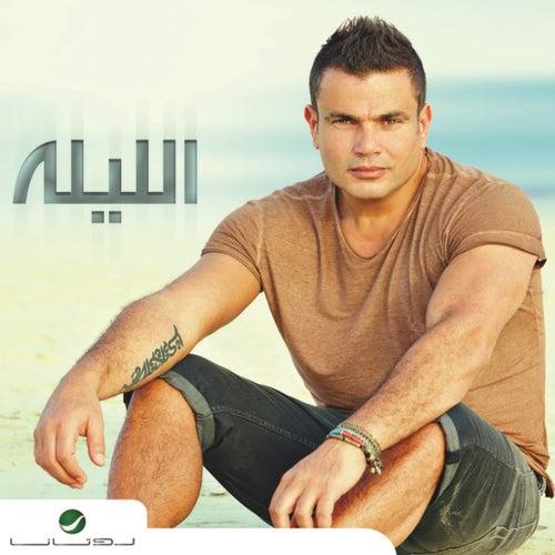 Al Leila by Amr Diab