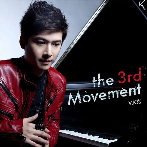 The 3rd Movement / 第三樂章 by V.K.