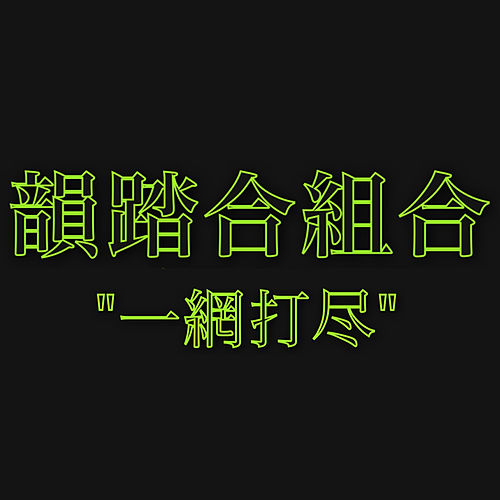 一網打尽 - Ep by Various Artists