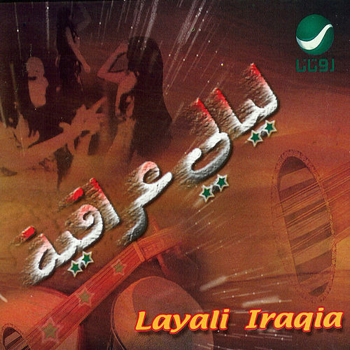 Layali Iraqia by Various Artists