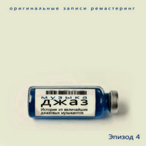 Музыка Джаз by Various Artists