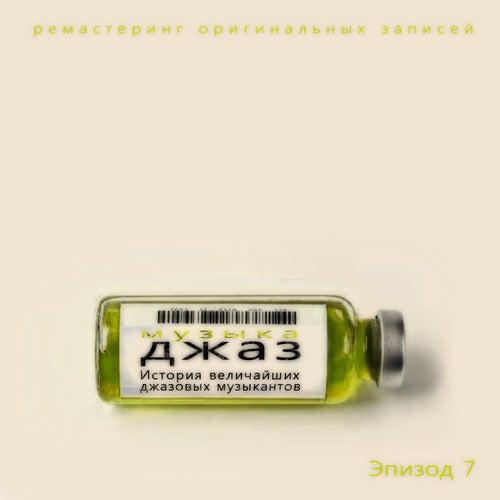 Музыка Джаз de Various Artists