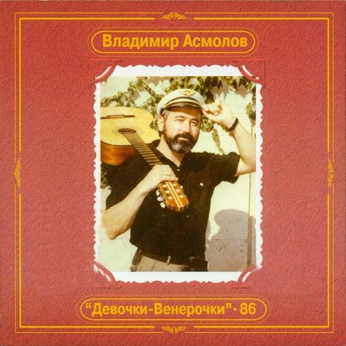 Девочки- Венерочки ( Devochki –Venerochki ) von Владимир Асмолов (Vladimir Asmolov )
