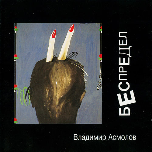 Беспредел (Bespredel ) (remastering 2013) by Владимир Асмолов (Vladimir Asmolov )