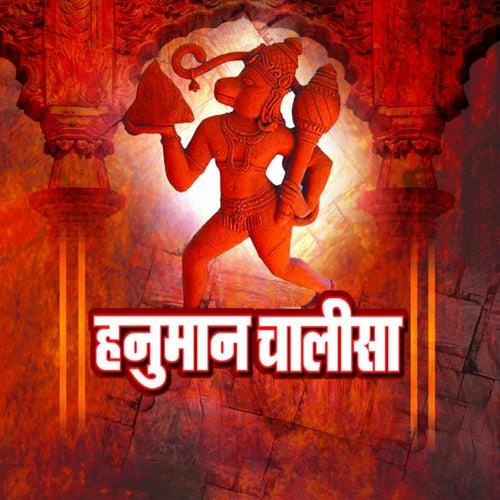Hanuman chalisa by Suresh Wadkar