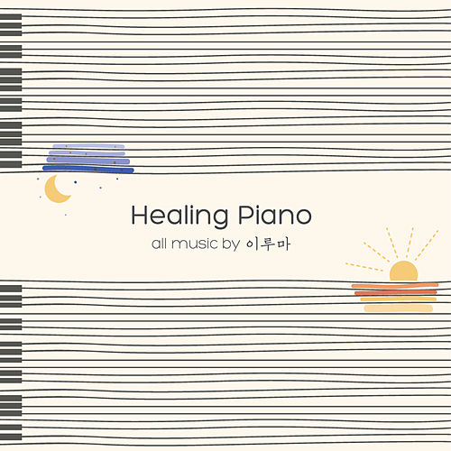 Healing Piano de Yiruma
