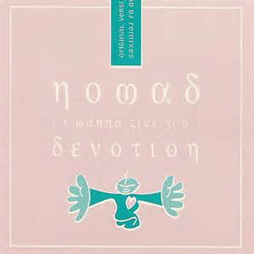 (I Wanna Give You) Devotion by Nomad