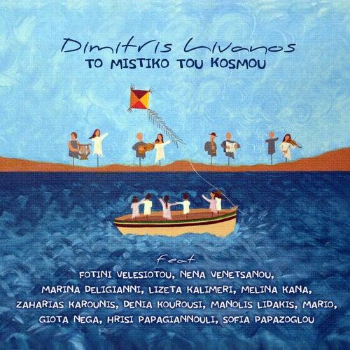 To Mistiko Tou Kosmou de Dimitris Livanos (Δημήτρης Λιβανός)