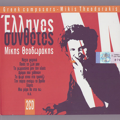 Greek Composers - Mikis Theodorakis by Various Artists