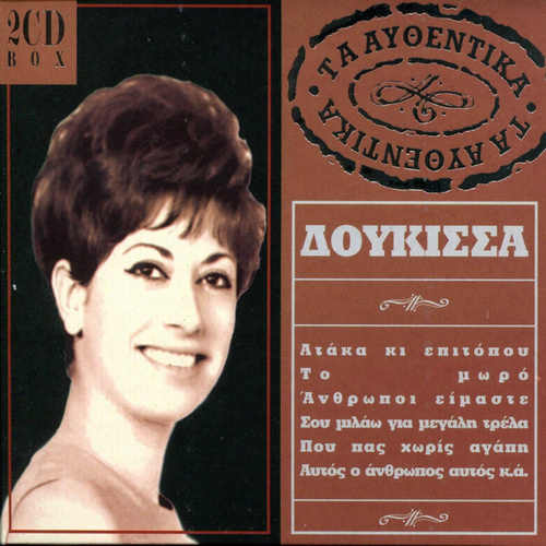 Ta Afthentika - Soukissa by Doukissa (Δούκισσα)