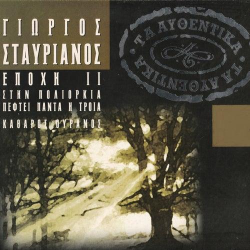 Giorgos Stavrianos:  Epohi II by Giorgos Stavrianos (Γιώργος Σταυριανός)