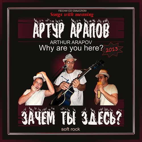 Why Are You Here? by Arthur Arapov