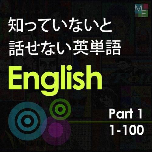 知っていないと話せない英単語, Pt. 1 by Majieigo