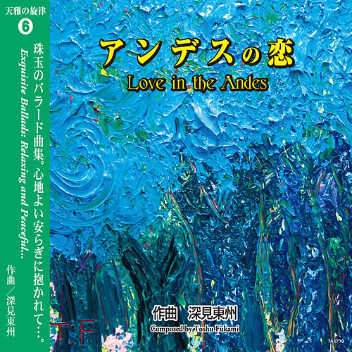 Celestial Melody 06: Love in the Andes by Toshu Fukami
