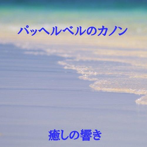 Iyashi No Hibiki by Relax Sound