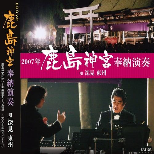 2007 Kashima Jingu Hounou Enso by Toshu Fukami