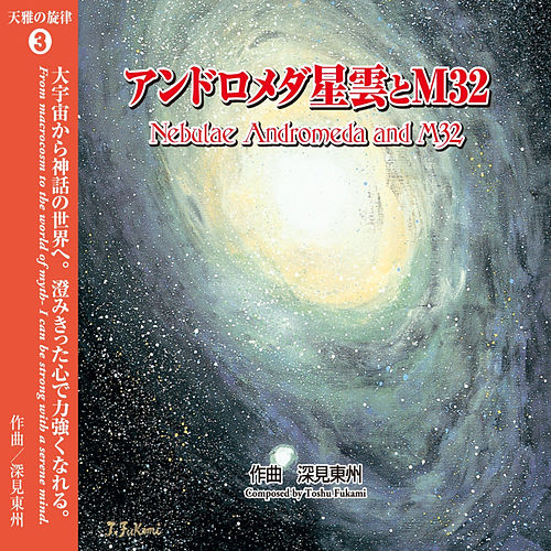 Celestial Melody 03 Nebulae Andromeda and M32 by Toshu Fukami