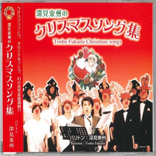 Toshu Fukami Christmas Songs by Toshu Fukami