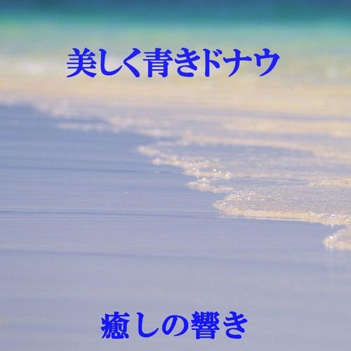 Iyashi No Hibiki Utsukushiku Aoki Donau by Relax Sound