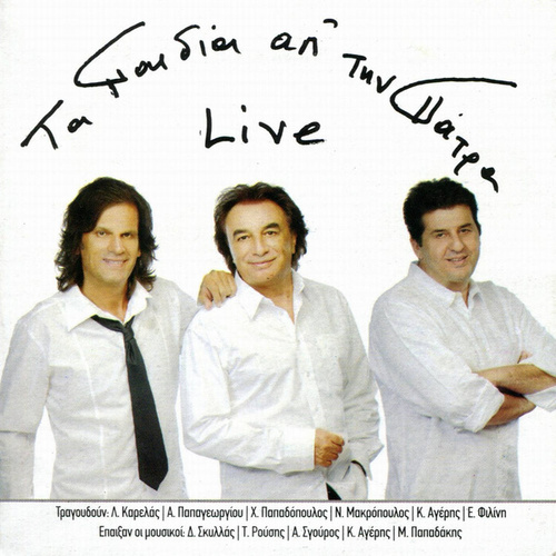 Live by Ta Paidia Ap' Tin Patra (Τα Παιδιά Απ' Την Πάτρα)