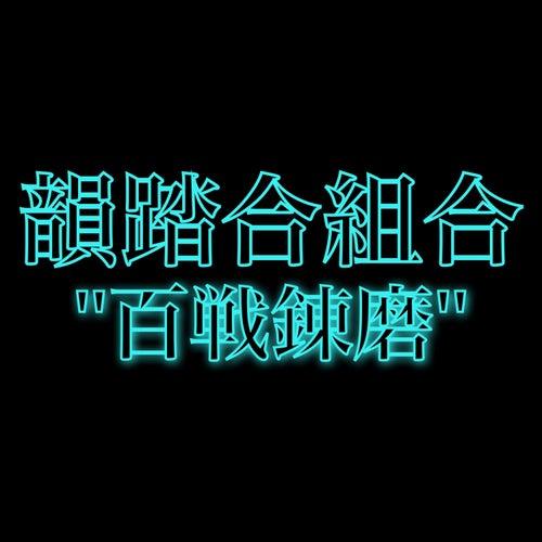 Hyakusennrennma by Various Artists