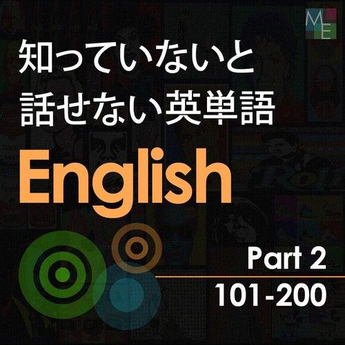 知っていないと話せない英単語, Pt. 2 by Majieigo