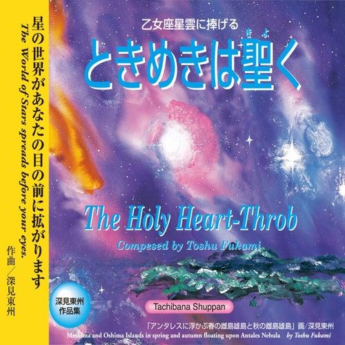 The Holy Heart-Throb by Toshu Fukami
