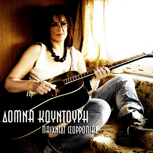 Paihnidi Isorropias by Domna Kountouri (Δόμνα Κουντούρη)