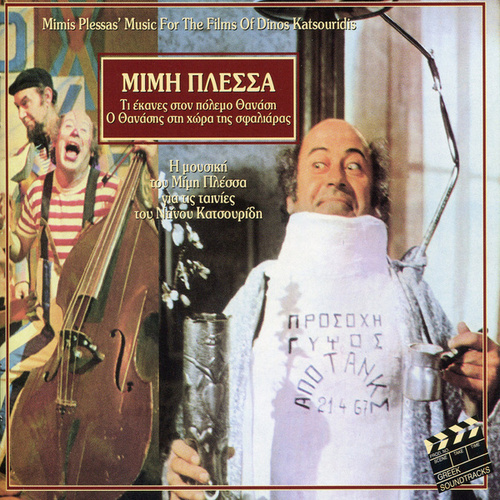 Ti Ekanes Ston Polemo Thanasi - Music For The Films Of Dinos Katsouridis von Mimis Plessas (Μίμης Πλέσσας)