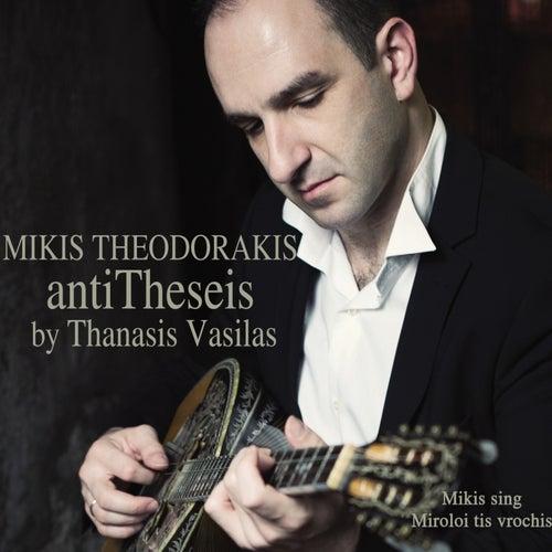 Antitheseis by Thanasis Vasilas