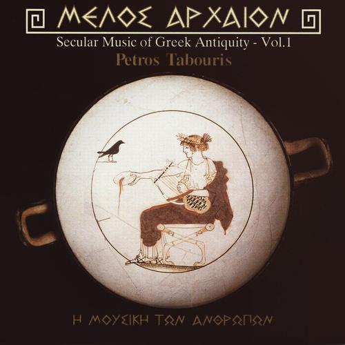 Music Of Ancient Greece by Petros Tabouris
