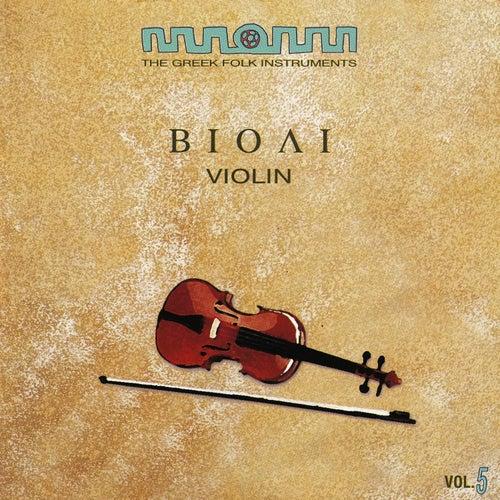 The Greek Folk Instruments - Violin by Various Artists