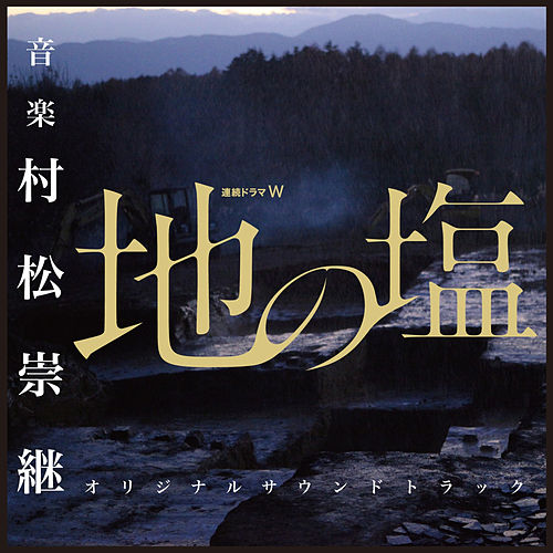 WOWOW Renzoku Drama 'W': Chi No Shio (Original Motion Picture Soundtrack) by Takatsugu Muramatsu