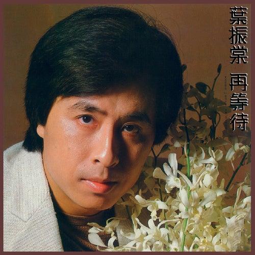 Zai Deng Dai by Johnny Ip