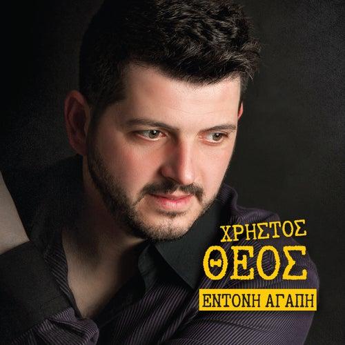 Entoni Agapi by Christos Theos