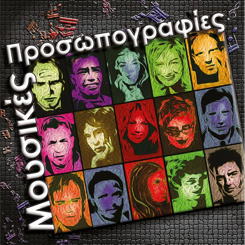 Mousikes Prosopografies by Various Artists