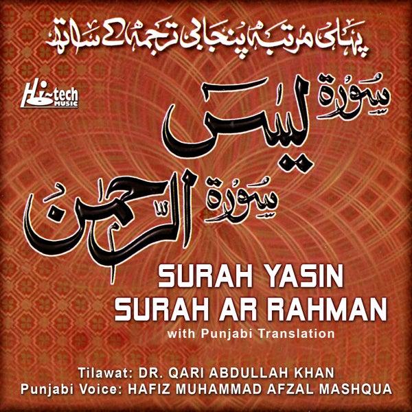 Surah Yasin Surah Ar Rahman (with Punjabi Translation) by