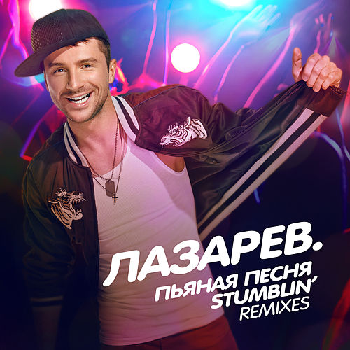 Alcosong / Stumblin' (Remixes) von Sergey Lazarev