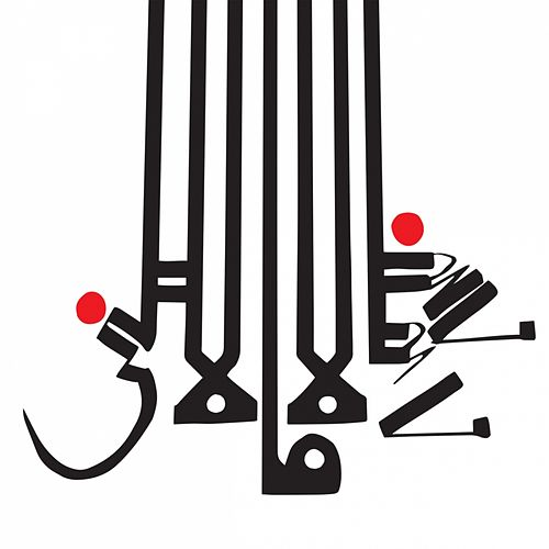 Lese Majesty von Shabazz Palaces