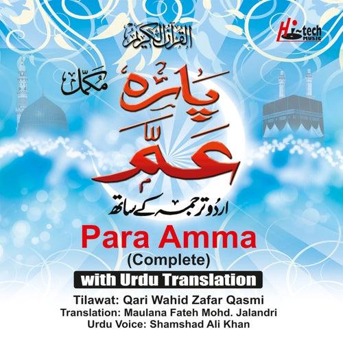 The Quran (Complete with Urdu Translation) by Shamshad Ali Khan