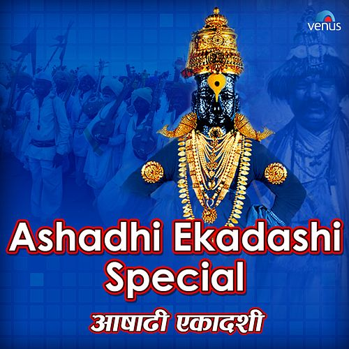 Ashadhi Ekadashi Special by Various Artists