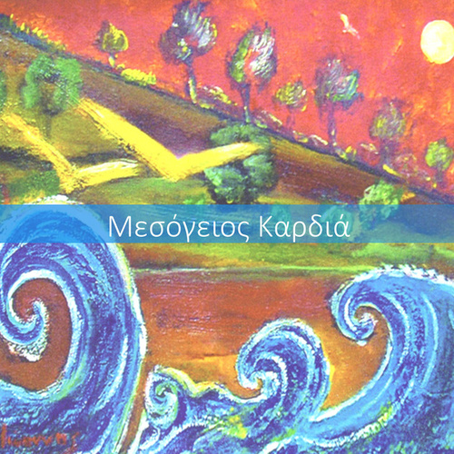 Mesogios Kardia by Various Artists