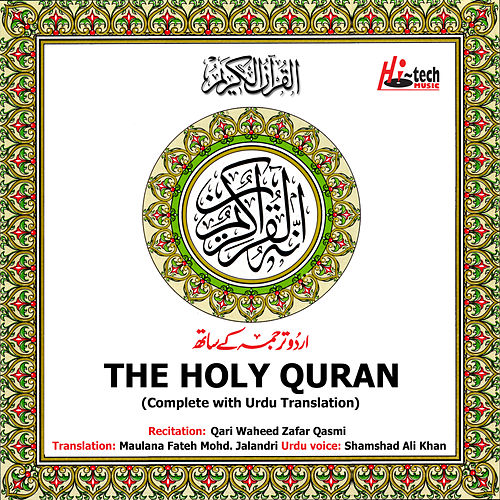 The Quran (Complete with Urdu Translation) by Shamshad Ali Khan