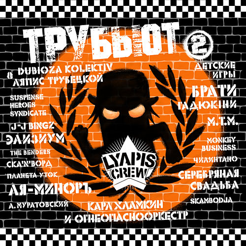 Lyapis Crew Трубьют, Vol. 2 by Various Artists