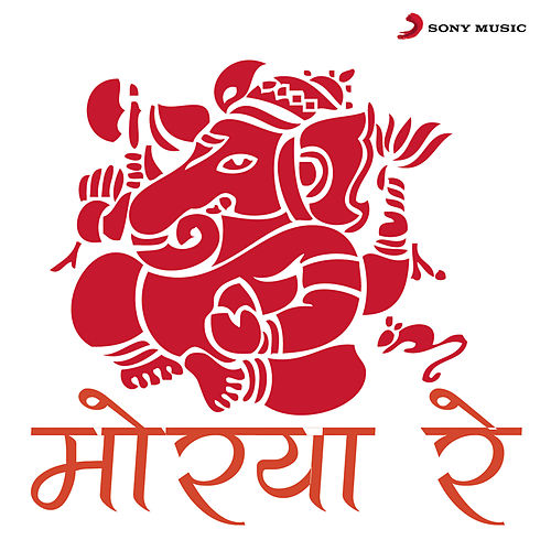 Morya Re! by Various Artists