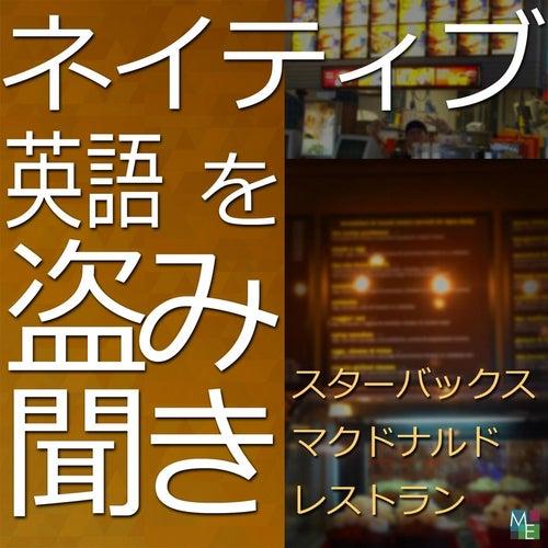 ネイティブ英語を盗み聞き (スターバックス、マクドナルド、レストラン) by Majieigo
