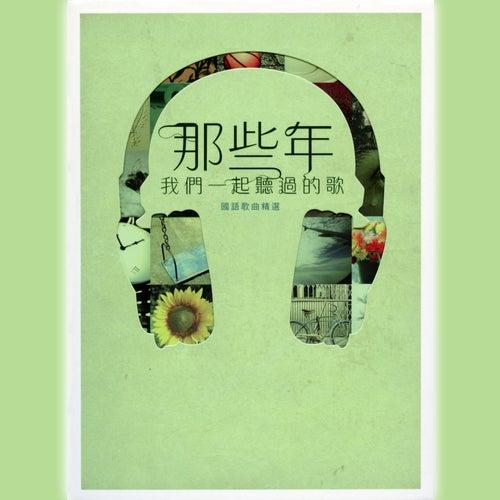 Na Xie Nian Wo Men Yi Qi Ting Guo Di Ge (Mandarin Edition) by Various Artists