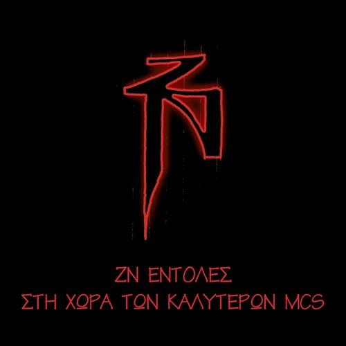 ZN Entoles / Sti Hora Ton Kaliteron MCs by Zontani nekri