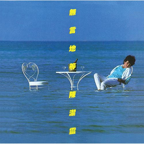 Mo Yan De Deng (Capital Artists 40th Anniversary Series) de Eliza Chan