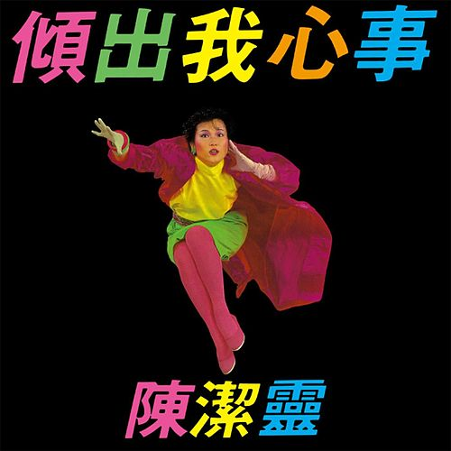 Qing Chu Wo Xin Shi (Capital Artists 40th Anniversary Series) de Eliza Chan